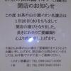 [21/02/05]きのえ さる 御願解き 09h近く起きて歯磨いて計量