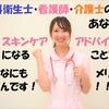 歯科衛生士・看護師・介護士がスキンケアアドバイザーの資格を取得するメリット
