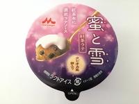 森永乳業「蜜と雪」タピオカ風餅入り紅茶ラテの完成度は高いけど、お餅感が残る件。