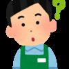 【衣装ケース|処分】名古屋の衣装ケースの処分方法について詳しく解説!
