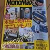 AIGLE(エーグル)大機能すぎるトート★MonoMax2021年7月号
