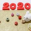 今年も来年2020年の目標を決めてみようかと思う。
