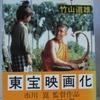 竹山道雄「ビルマの竪琴」(新潮文庫)