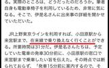 みわよしこ、伊是名夏子の嘘を暴く?「乗り換え無しで来宮駅」⇒直通は16時台から、来宮神社は17時まで
