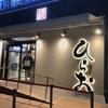 【福岡】【福岡旅行】九州は暖かいところと勘違い