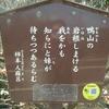 石見地方と柿本人麻呂(17)