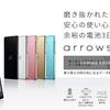 国産SIMフリースマホ「arrows M03」が発表されたのでスペックを調べてみました!! 発売は7月下旬予定