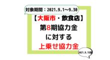 【大阪市・飲食店】第8期協力金への上乗せ協力金_2021.9.15時点の情報