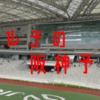 9/21(土) 阪神予想