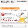 【3/31まで!】楽天ペイアプリで10%ポイント還元!
