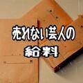 売れない芸人の給料公開【2019年9月】