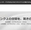 マレーシア航空の日本発ビジネスクラス最大50%割引セール。JGC修行ならFOP単価6円から。