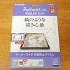 9.7インチiPad ProとApple Pencilの組み合わせには、紙のような描き心地が楽しめる保護フィルムがオススメ。