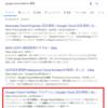 「gcp 資格」「google cloud platform 資格」のフィッシングサイトに注意!