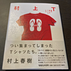 村上春樹、Tシャツたちへの愛を語る!「村上T」が最高に面白い!!