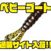 【Zマン】ツインテールグラブワーム「ベビーゴート」通販サイト入荷!