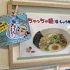 袋井市 麺屋燕 バナナマンのせっかくグルメで関口メンディーが食べた塩ちゃっちゃ麺!メニューや営業時間は?