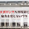 【日本株】メガバンク投資の魅力ってあるのか