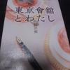 『東京會舘とわたし(上)旧館』 辻村深月