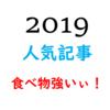 【己】2019年の人気記事、人気のテーマ【まとめ】