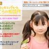 カウンセリングルーム こころの相談所 広告20