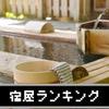 【ドラクエ4】泊まってみたい宿屋ランキング(DS版)