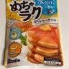 水だけでボールも要らず作れるホットケーキミックスを使ってドーナツを作ってみました(*^▽^*)