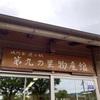 GW旅 4日目 四国編 (徳島へ)