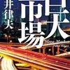 中国に関する小説の紹介