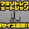 【イチカワフィッシング】センターアイ採用フックに新サイズ「カマキリトレブルショートシャンク#8」追加!