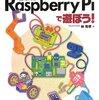 Raspberry Piで無線LAN