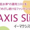 生誕!eMAXIS Slim 米国株式(S&P500)