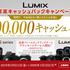 LUMIX S1シリーズに最大10万円キャッシュバックがきた!G9 PROなどマイクロフォーサーズにもきた!