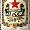 なぜ我々は赤星ことサッポロラガービールを飲んでしまうのか!?