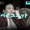 苫米地博士「ベチユニット」以外の仮想通貨は全滅!!
