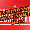 ALGSチャンピオンシップ APAC North Day3 結果速報&まとめ