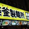 楽釜製麺所 上野御徒町直売店