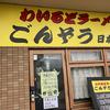 わいるどラーメン ごんぞう 日本本店(東広島市)ガキ大将豚1枚