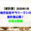 【家計簿】2020年1月 地方在住サラリーマンの家計簿公開! 貯蓄は順調