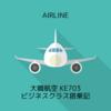 大韓航空 KE703 ソウルICN→成田NRT ビジネスクラス