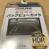 『トヨタ』150系プラドにナビを取り付ける。バックカメラ編。アルパインの車種別パーフェクトキットが便利な件。『DIY』