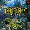 デザ―テッドアイランド 無人島を冒険して 図鑑を埋める素晴らしさ