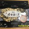 タマチャンショップ『OH!オサカーナ 博多明太イワシ&チーズ』を食べてみた!