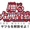 【踊る大捜査線 THE MOVIE 3 ヤツらを解放せよ】「FOD」「U-NEXT」‼️