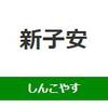 新子安駅周辺の飲食店レビューまとめ