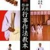 神社祭式行事作法の原則