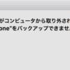 """iPhoneがコンピュータから取り外されたため、iPhone""""(iPhone名)""""をバックアップできませんでした。"""