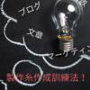 【いつでも出来る】制作意図 作成訓練法!
