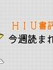 【ランキング】今週読まれた書評【2020/2/9-15】