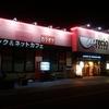 【塩尻・松本】村井のネットカフェ「アプレシオ」に宿泊【青春18きっぷの旅】